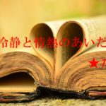 小説「冷静と情熱のあいだ」をレビュー!切なくて切なくて苦しい!