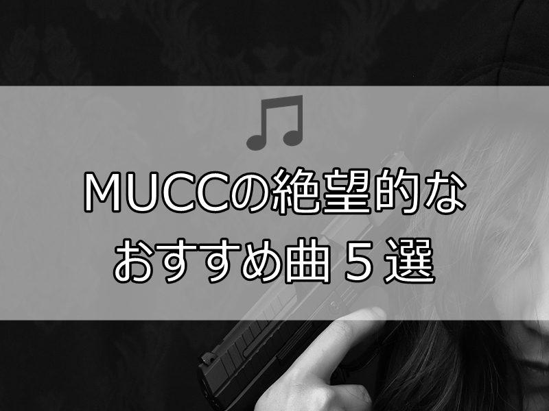 ムック 絶望的なおすすめ曲5選