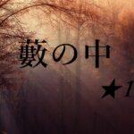 小説「藪の中」をレビュー!藪の中の意味とは?