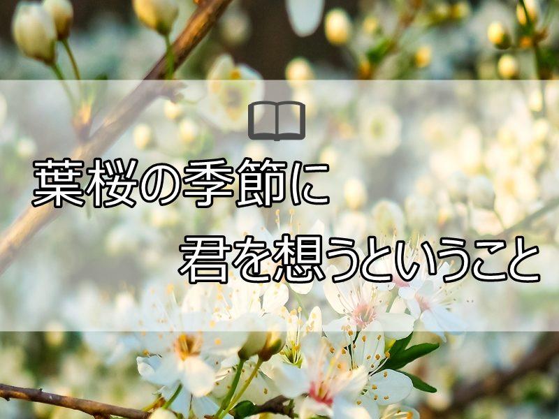 葉桜の季節に君を想うということ レビュー
