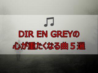 DIR EN GREY 心が重たくなる曲5選