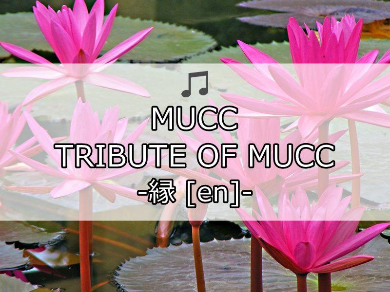 TRIBUTE OF MUCC -縁 [en]- 全曲レビュー