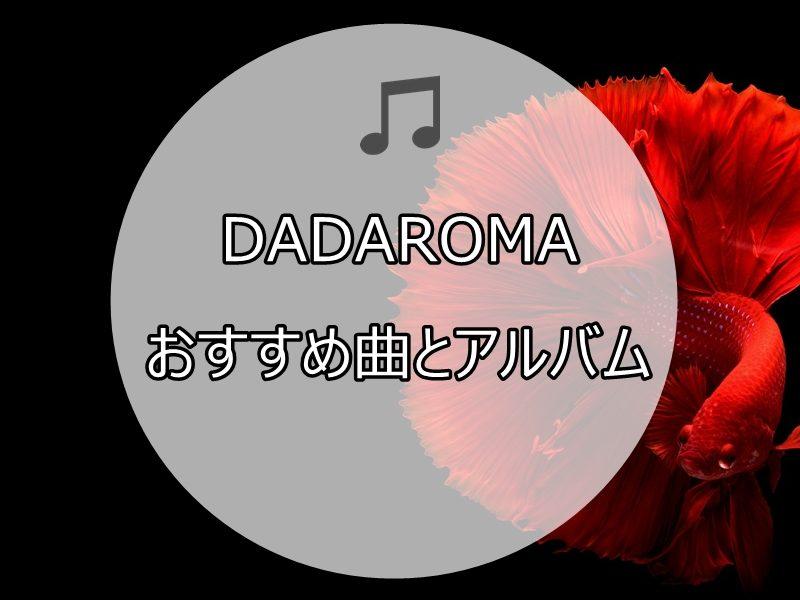 DADAROMA おすすめ曲とアルバム レビュー