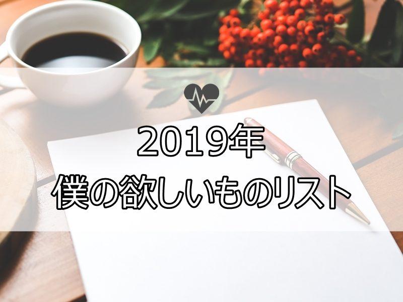 2019年 僕の欲しいものリスト