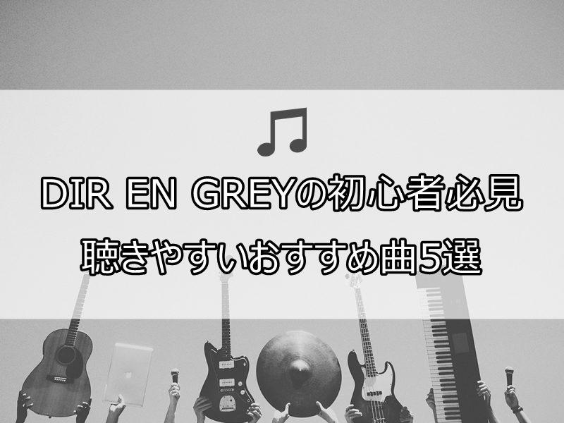 DIR EN GREY 初心者必見 聴きやすいおすすめ曲5選