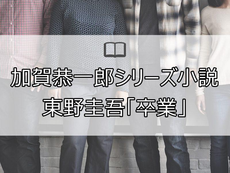 加賀恭一郎シリーズ 東野圭吾「卒業」 レビュー