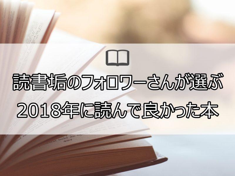 読書垢のフォロワーさんが選ぶ2018年に読んで良かったおすすめ本