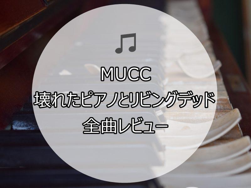 MUCC 壊れたピアノとリビングデッド 全曲レビュー