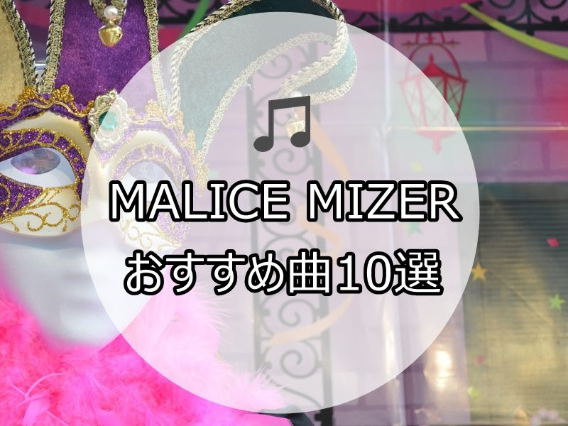MALICE MIZER おすすめ曲10選