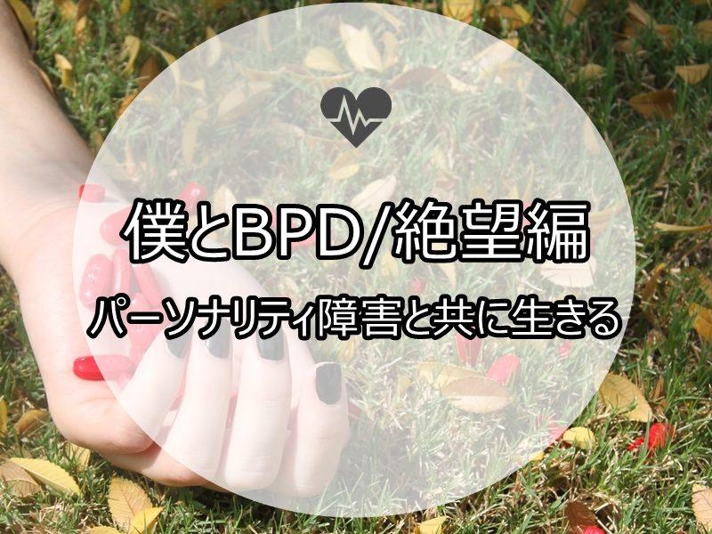 僕とBPD パーソナリティ障害と共に生きる 絶望編