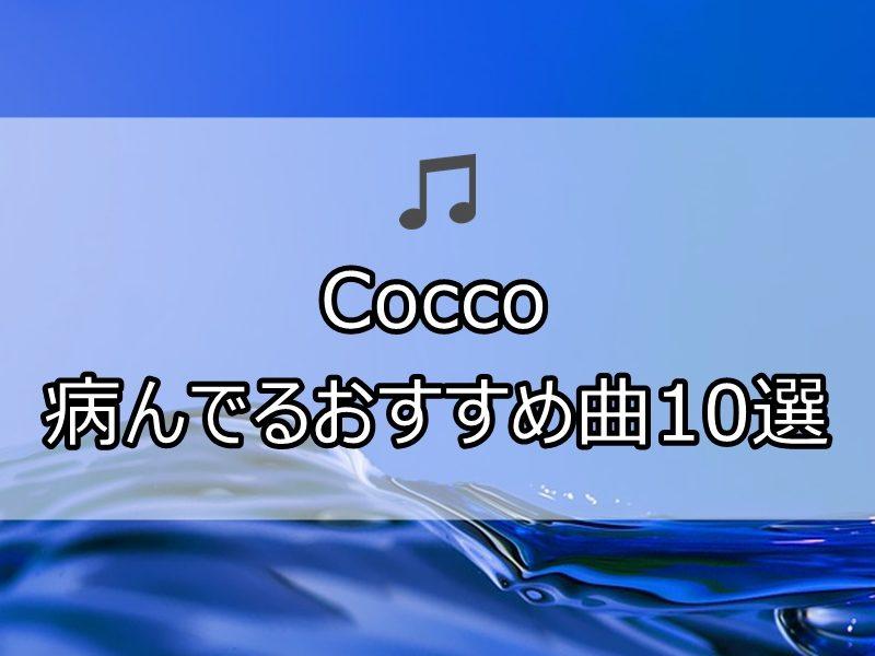Cocco 病んでる おすすめ曲