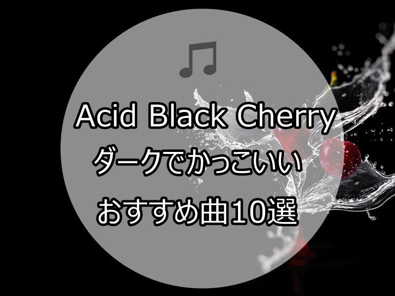 Acid Black Cherry ダークでかっこいい おすすめ曲10選