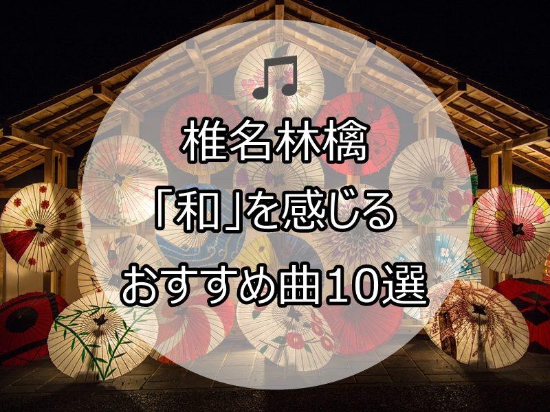 椎名林檎 和を感じる おすすめ曲